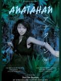 Anatahan, Affiche version restaurée