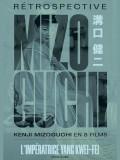 L'impératrice Yang-Kwei-Fei, affiche rétrospective