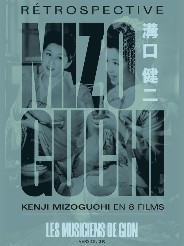 Les musiciens de Gion, affiche rétrospective