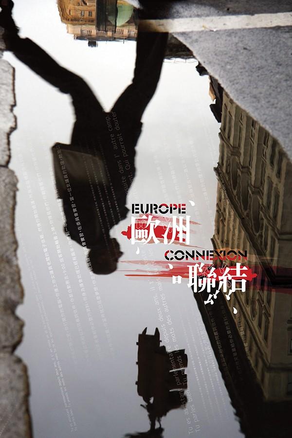 Europe connexion au Théâtre Ouvert